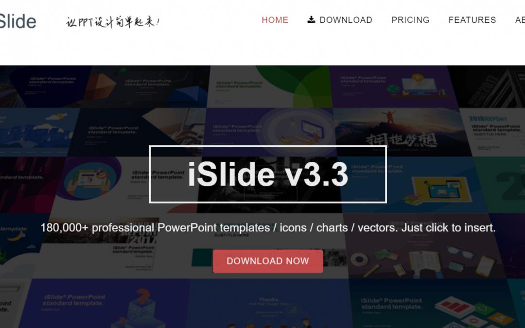 一秒變簡報達人,你千萬不能錯過的PowerPoint 外掛 iSlide Premium