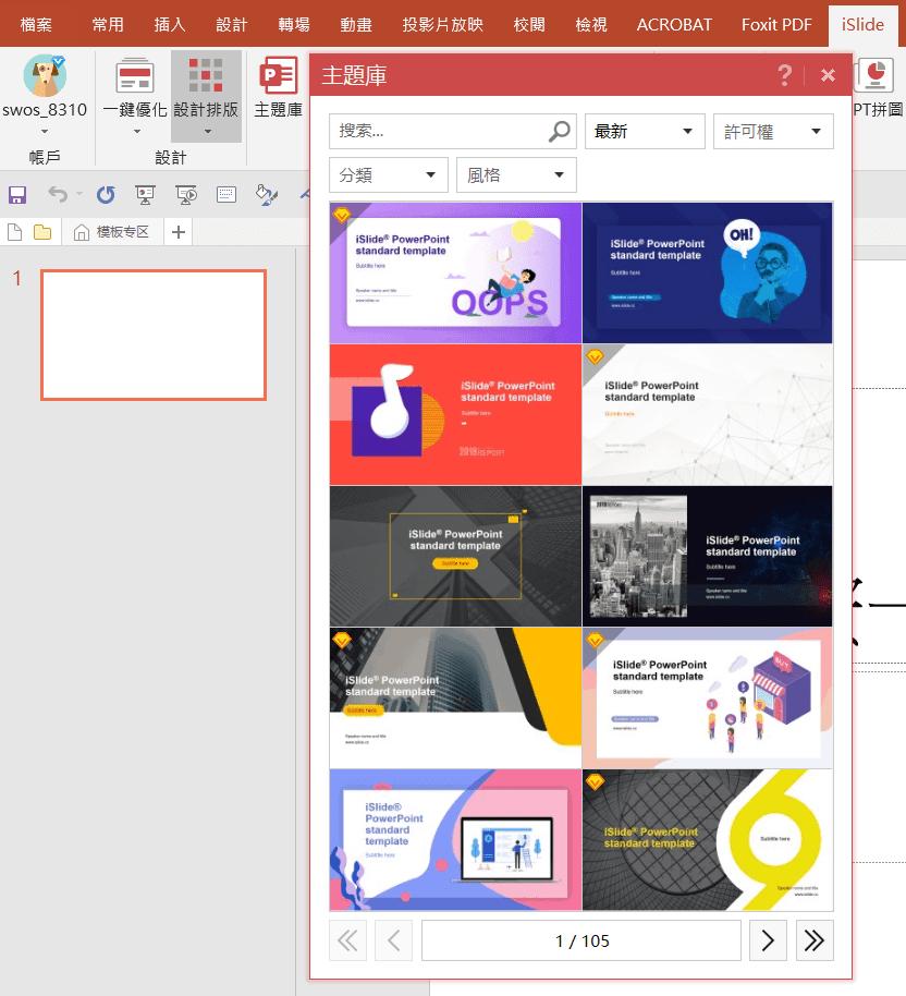 簡報講師, 簡報課程, PowerPoint講師, PowerPoint課程